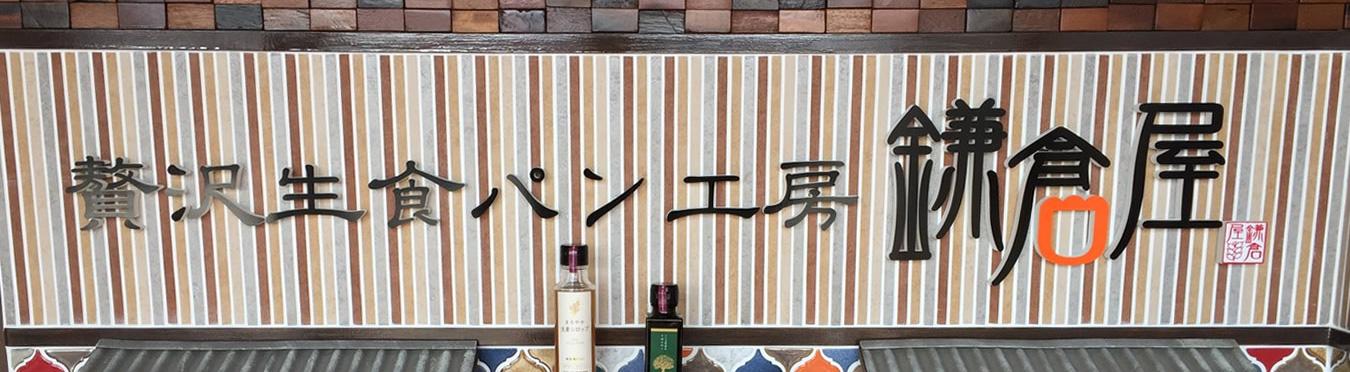 注文・取り置き予約(箱崎店)